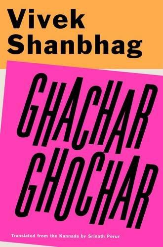 'Ghachar Ghohchar' by Vivek Shanbhag